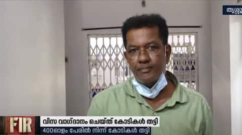 visa fraud case travel agency owner arrested at chelakkara