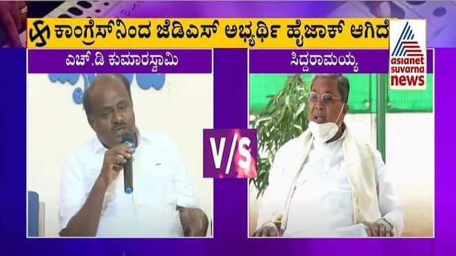 Karnataka By poll Sindagi HD Kumaraswamy Slams Congress Leaders mah