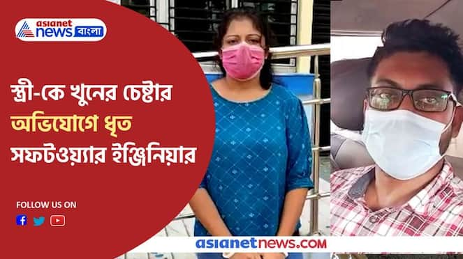 Software engineer husband arrested for attempted murder his wife Pnb