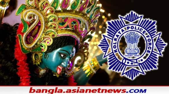 How to apply in Aasaan portal of Kolkata Police to get Online Kali Puja Permission