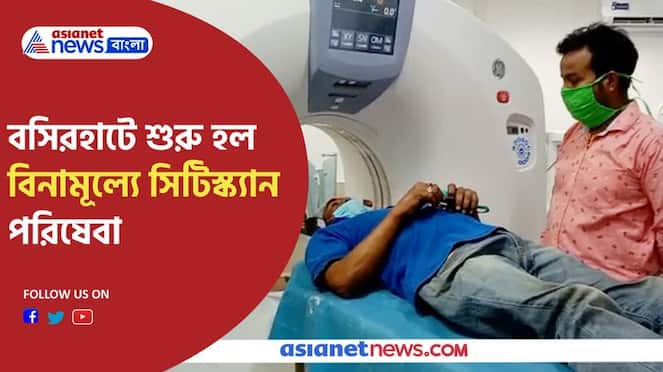 Free CT scan service has started in Basirhat district hospital Pnb
