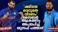 t20 world cup 2021 exclusive interview yusuf pathan comes out in support of mohammed shami