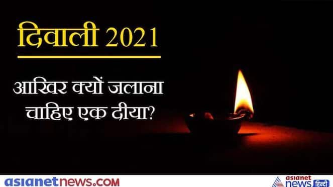 Diwali 2021: 10 ways to light a lamp, this may open the doors of progress