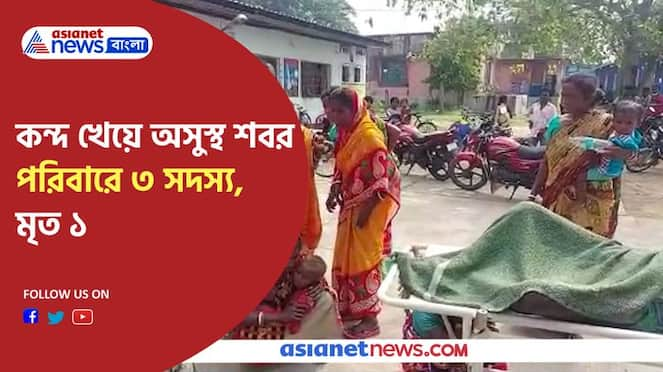 Three members of Sabar family sick and one died after eating poisonous vegitable Pnb