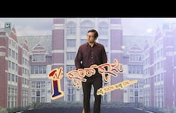 1st Rank Raju Kannada Movie
